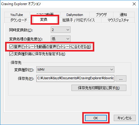 Craving explorer 2 mp3 CravingExplorerでYouTubeから音楽をmp3でダウンロードする方法